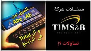 """تساؤلات منوعة """"جميع مسلسلات شركة TIMS&B التركية ؟!.."""