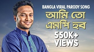 Oporadhi 2 | AMI MP HOBO | Sakib Al Hasan | Bangla New Song 2018 | আমি এমপি হবো | Parody