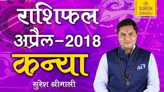 KANYA Rashi | VIRGO | Predictions for April - 2018 Rashifal | Monthly Horoscope | Suresh Shrimali