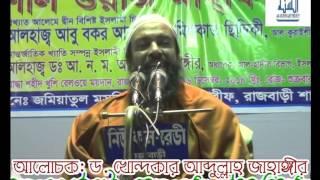 bangla waz মৃত্যু কত সহজ।dr Abdullah jahangir