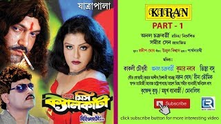 Bangla Natok | Ami Miss Kolkata Vol I | Bangla Jatra Pala Full | Kiran