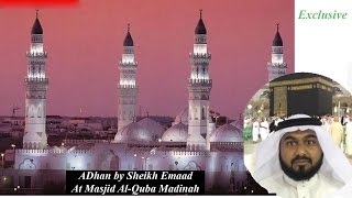 Exclusive | Adhan at Islams first Masjid by Sheikh Emaad