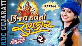 Kinjal Dave No Rankar - 2 | Part 3 | Kinjal Dave Garba 2016 DJ | Nonstop Gujarati Garba | 1080p HD