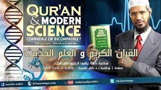 القرآن الكريم والعلم الحديث كاملة  The Quran and Modern Science full Zakir naik