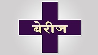 बेरीज | Berij | 2nd Std | Mathematics | Marathi Medium | Maharashtra Board | Home Revise