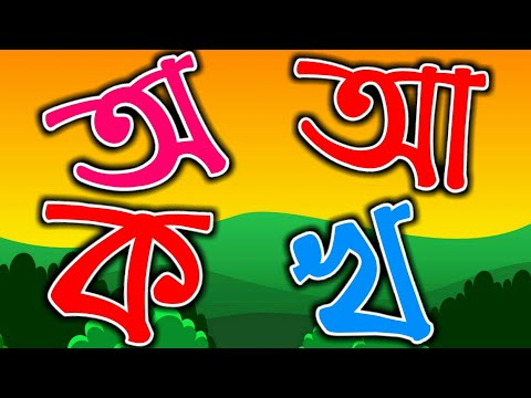 Xxx Mp4 Learn Bangla Alphabets Easily ছবি দেখে বাংলা বর্ণমালা শিখি অ আ ক খ My Happy Kids 3gp Sex