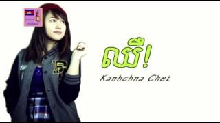 Kanhchna Chet | Kanhchna Chet Song | chher - hurt