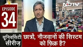Prime Time With Ravish Kumar, June 20, 2018 | Lakhs Apply for Post of Constables in UP Police