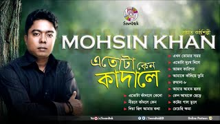 Mohsin Khan - Etota Kadale Keno | Bangla Audio Album | Soundtek