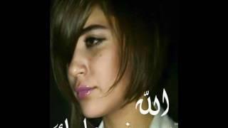 جديد الفنانة ليان بزلميط اغنية الله يصبرني عليك 2012