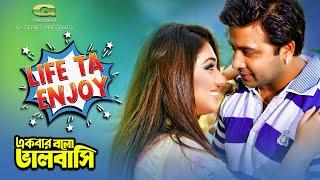 Life Ta Enjoy || ft Shakib Khan, Apu Biswas | by S I Tutul | Ekbar Bolo Bhalobashi