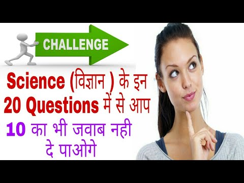 Xxx Mp4 20 Science Gk Questions For Railway Group D 2018 Exam Rrb Group D Alp Loco Pilot And Rpf 2018 3gp Sex