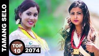 Hit Nepali Tamang Selo Music Videos Collection 2074 | Nepali Tamang Selo Songs Collection 2018
