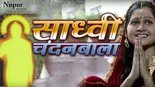 Sadhavi Chandanbala || साध्वी चंदनबाला || Full Movie || Hindu Devotional Movie || Nupur Audio