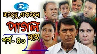 Mojnu Akjon Pagol Nohe | Ep- 40 | Chanchal Chowdhury | Bangla Serial Drama 2017 | Rtv