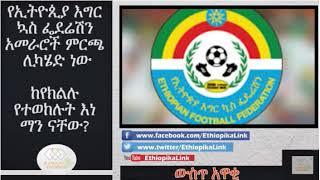 EthiopikaLink The insider News October 21 2017 Part 3