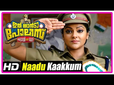 Ithu Thaanda Police Movie | Songs | Naadu Kaakkum song | Abhirami | Asif Ali | Sumesh Parameswaran