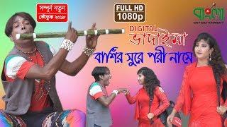 ডিজিটাল ভাদাইমা বাশিঁর সুরে পরী নামে  II  Digital Vadaima Bashir Sure Pori Naame