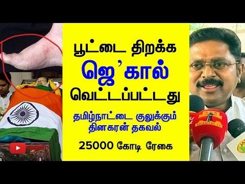 Jayalalitha Leg was cut to unlock 25000 Crores treasure - Dinakaran Case shocked the Tamilnadu