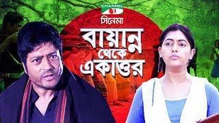 Bayanno Theke Ekattor | Bangla Movie | Amit Hassan | Ferdous | Nipun | Channel i TV