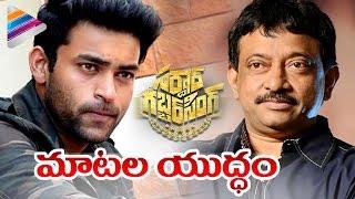 RGV vs Varun Tej   War of Words   Sardaar Gabbar Singh Movie   Pawan Kalyan   Telugu Filmnagar