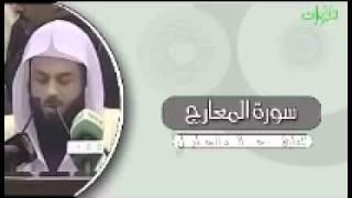 تلاوة بالمقام الحزين لسورة المعارج لــ خالد الجليل