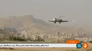 Iran Medical Tourism report, Mashhad city, Kermanshah city جهانگردي سلامت مشهد و كرمانشاه ايران