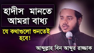 76 Jumar Khutba Hadis Mante Amra Baddho by Abdullah bin Abdur Razzaque