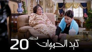 مسلسل كيد الحموات الحلقة | 20 | Ked El Hmwat Series Eps