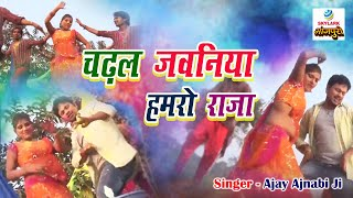Ajay Ajnabi - Superhit Bhojpuri Holi Song 2015 \\ Chadhal Jawaniya Hamro Raja - चढ़ल जवनिया हमरो राजा
