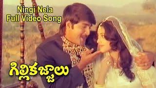 Ningi Nela Full Video Song | GilliKajjalu | Srikanth | Raasi | Meena | ETV Cinema