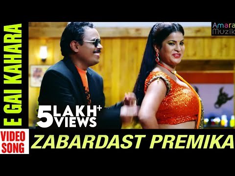 Zabardast Premika Odia Movie E gai Kahara Video Song Bidusmita HariHara Babu Pradhan