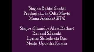 Sikander Alam,Bhikari Bal & S.Janaki sings 'Singha Bahini...' in Odia Movie ''Mana Akasha'(1974)