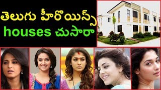 Telugu actress Houses | Telugu Heroines House | Tollywood