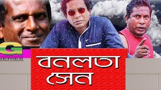 Bonolata Sen | Drama | Mosharraf Karim | Richi Solaiman | Hasan Masood