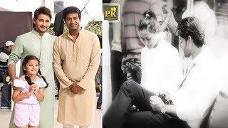 Mahesh Babu Latest Photos | #SSMB | Mahesh New Look Photos | Sitara and Mahesh | PK TV