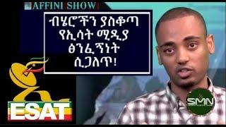 ከምሁራን አንደበት ለኢሳት ሚዲያ የተሰጠ ማሳሰቢያ SMN AFFINI Show Dr.  Rediet Tamire