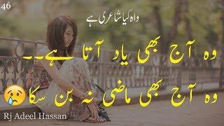 best urdu poetry|2 line urdu breakup poetry|Adeel hassan|2 line sad shayri|heart broken poetry|