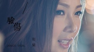 衛蘭 Janice Vidal - 驗傷 Wounded (Official Music Video)