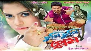 Chupi Chupi Prem 2015 Bangla Movie Teser