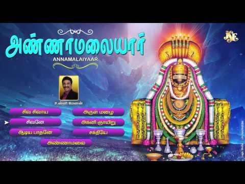 Xxx Mp4 Annamalaiyar Lord Sivan Songs Jukebox Tamil Bhakthi Unnimenon Songs 3gp Sex