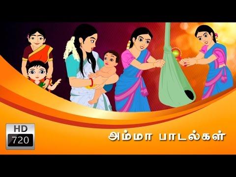 Xxx Mp4 Amma Padalgal அம்மா பாடல்கள் Cartoon Animated Rhymes Tamil Rhymes 3gp Sex