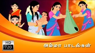 Amma Padalgal | அம்மா பாடல்கள் | Cartoon | Animated Rhymes | Tamil Rhymes |