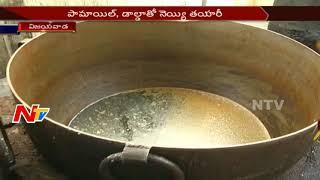 2 People arrested for Ghee Adulteration in Vijayawada || NTV