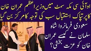 Saudi Shah Salman Special Protocol for PM Imran Khan in Islamic Summit in Mecca
