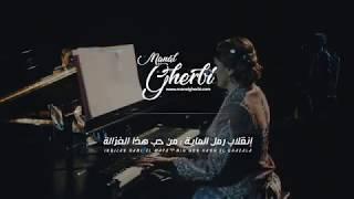 Manal Gherbi: Inqilab Raml El Maya: Min Hob Hadh El Ghazala:  منال غربي : إنقلاب رمل الماية