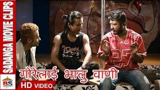 Gore Lai Bhalu Wani | गोरेलाई भालु वाणी | Nepali Movie | Sadanga