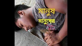 Bengla Short Film 2017    Heart Touching Sad Story    By Mokles Tv