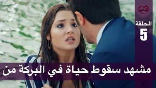 الحب لا يفهم الكلام – الحلقة 5 | مشهد سقوط حياة في البركة من
