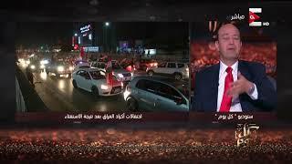 كل يوم - انفصال إقليم كردستان عن العراق وتأثيره على المنطقة ومصر .. مع د. معتز بالله عبد الفتاح